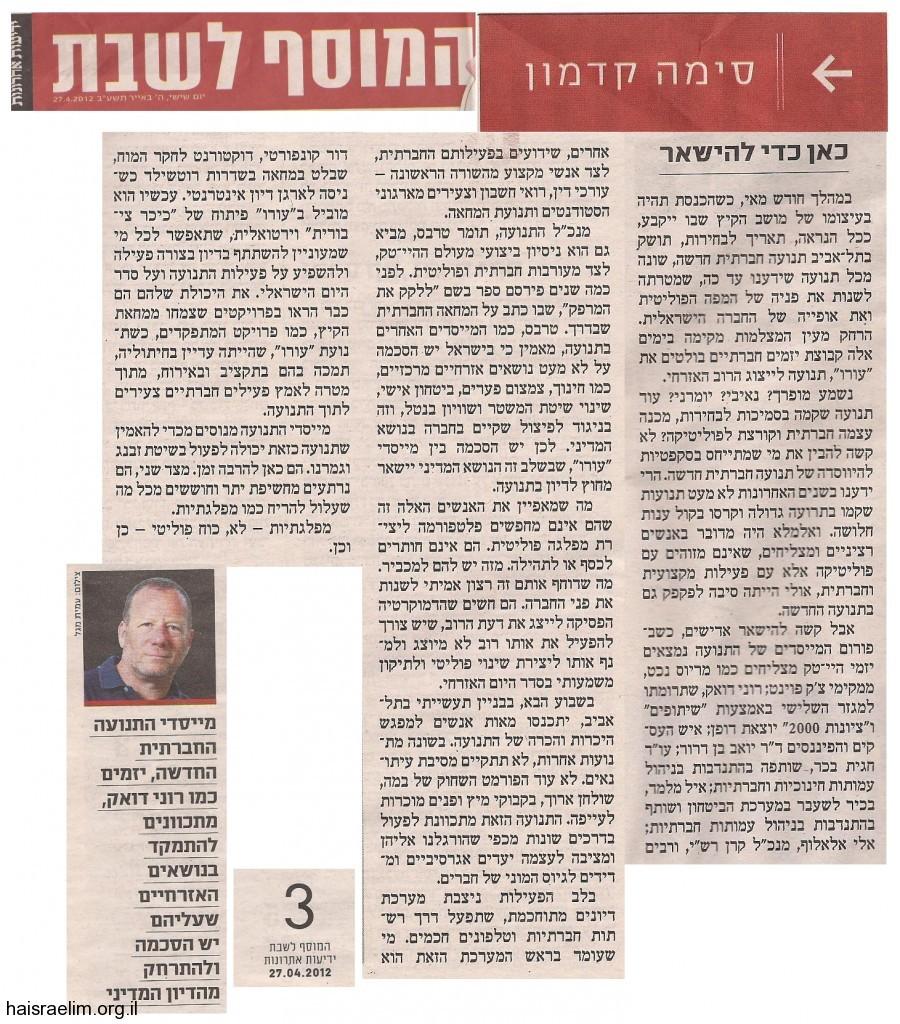 סימה קדמון, ידיעות אחרונות - הקמת תנועת עורו 27.4.2012