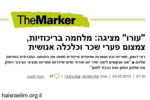 הקמת תנועת עורו - TheMarker 4.5.12