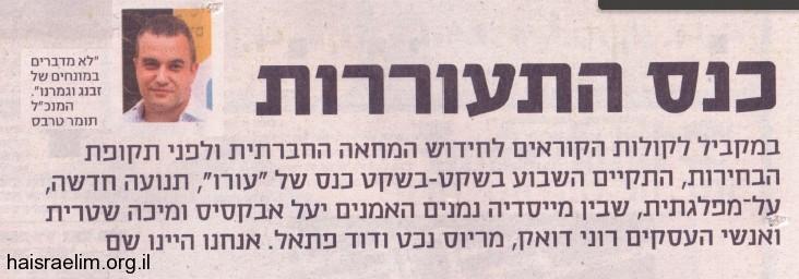 כנס התעוררות - מפגש הקמה של תנועת עורו - מתוך זמן תל אביב