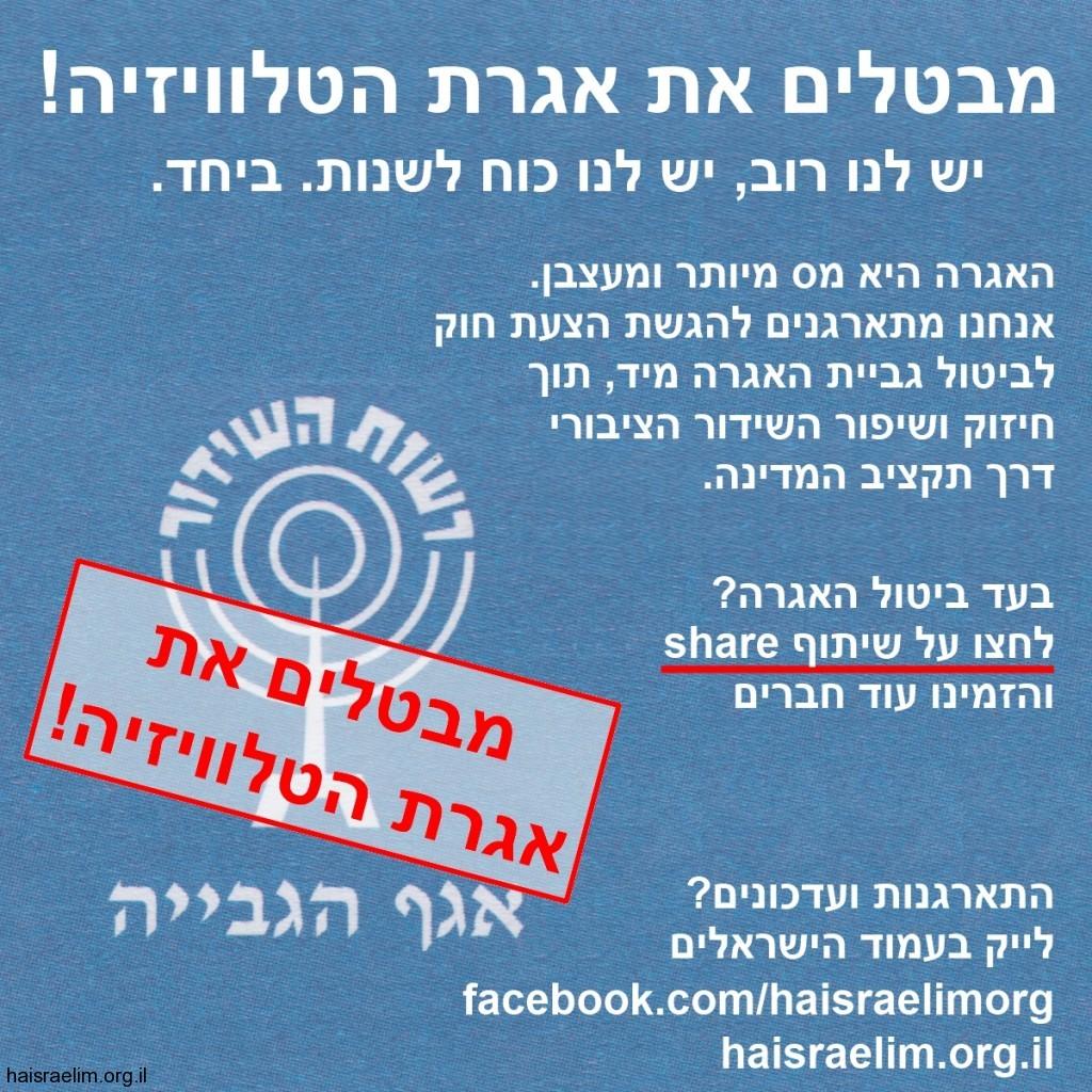 מבטלים את אגרת הטלוויזיה - הישראלים