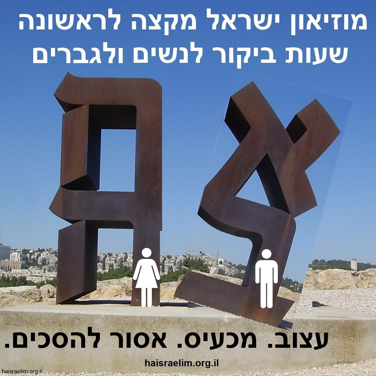 מוזיאון ישראל מפריד נשים וגברים. עצוב. מכעיס. אסור להסכים.