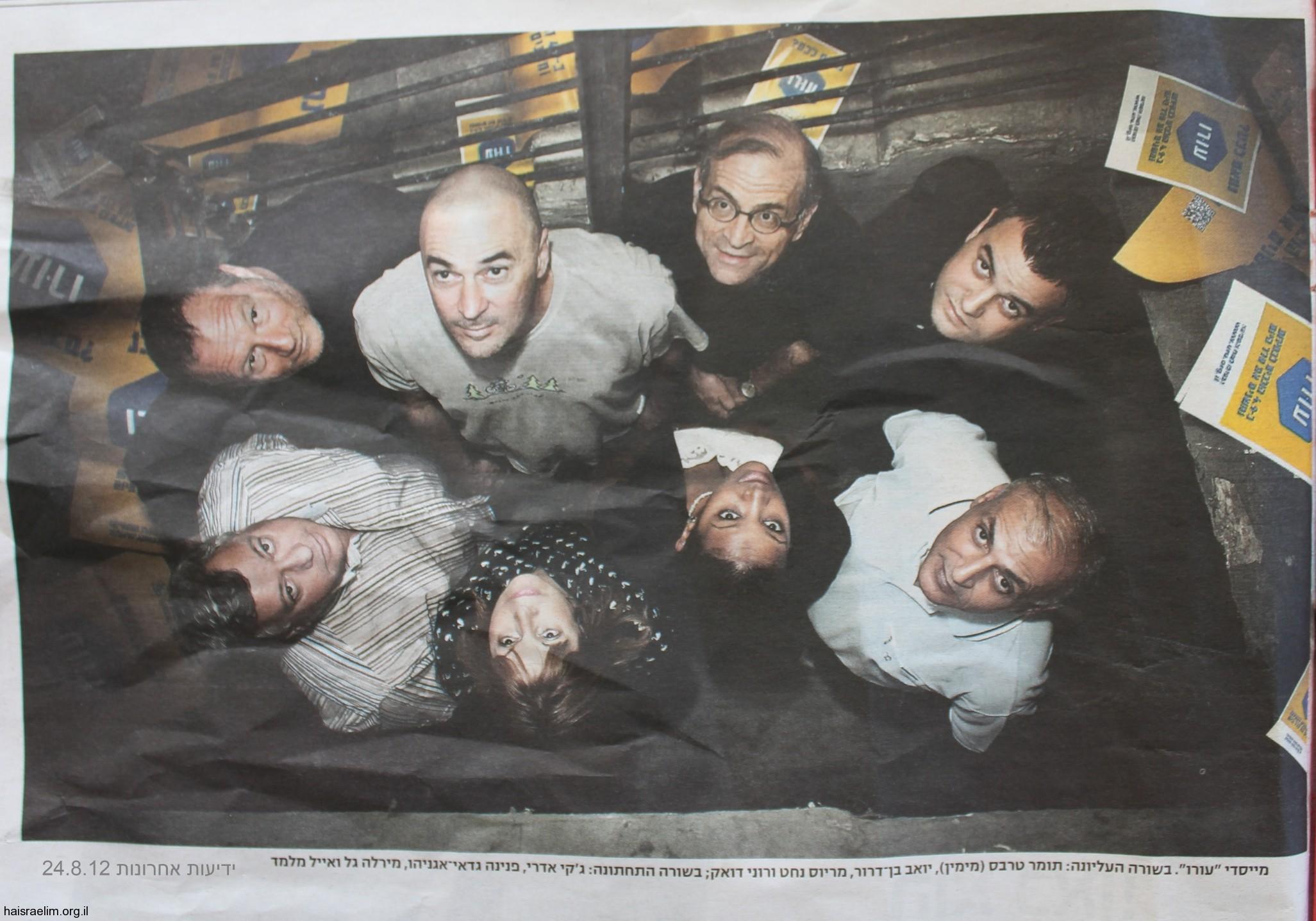 מייסדי עורו - ידיעות אחרונות - 24.8.2012