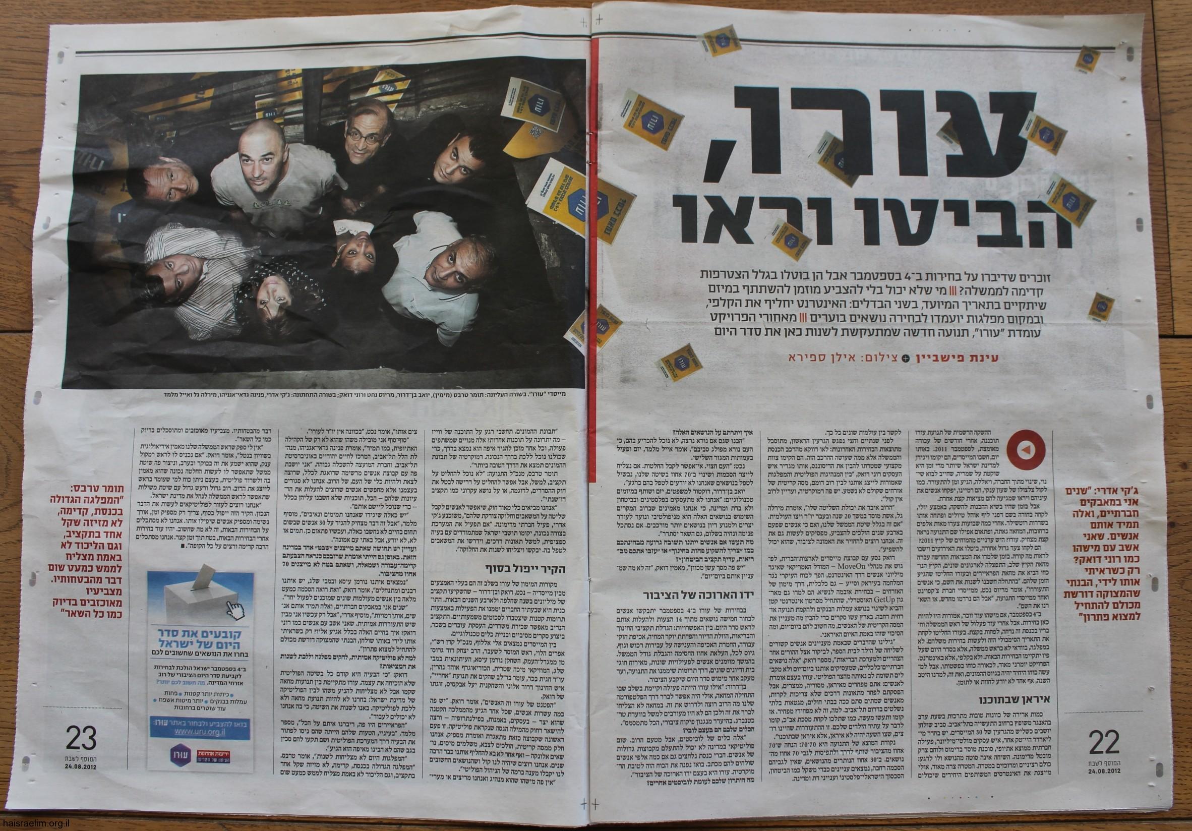 עורו הביטו וראו - ידיעות אחרונות - 24.8.2012