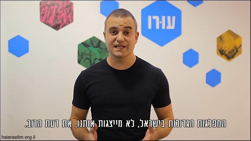 מתוך הסרטון: תומר טרבס על הבחירות של תנועת עורו