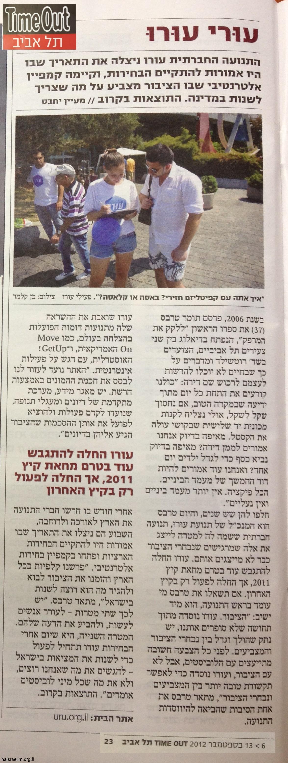 עורי עורו - טיימאאוט תל אביב 6.9.2012