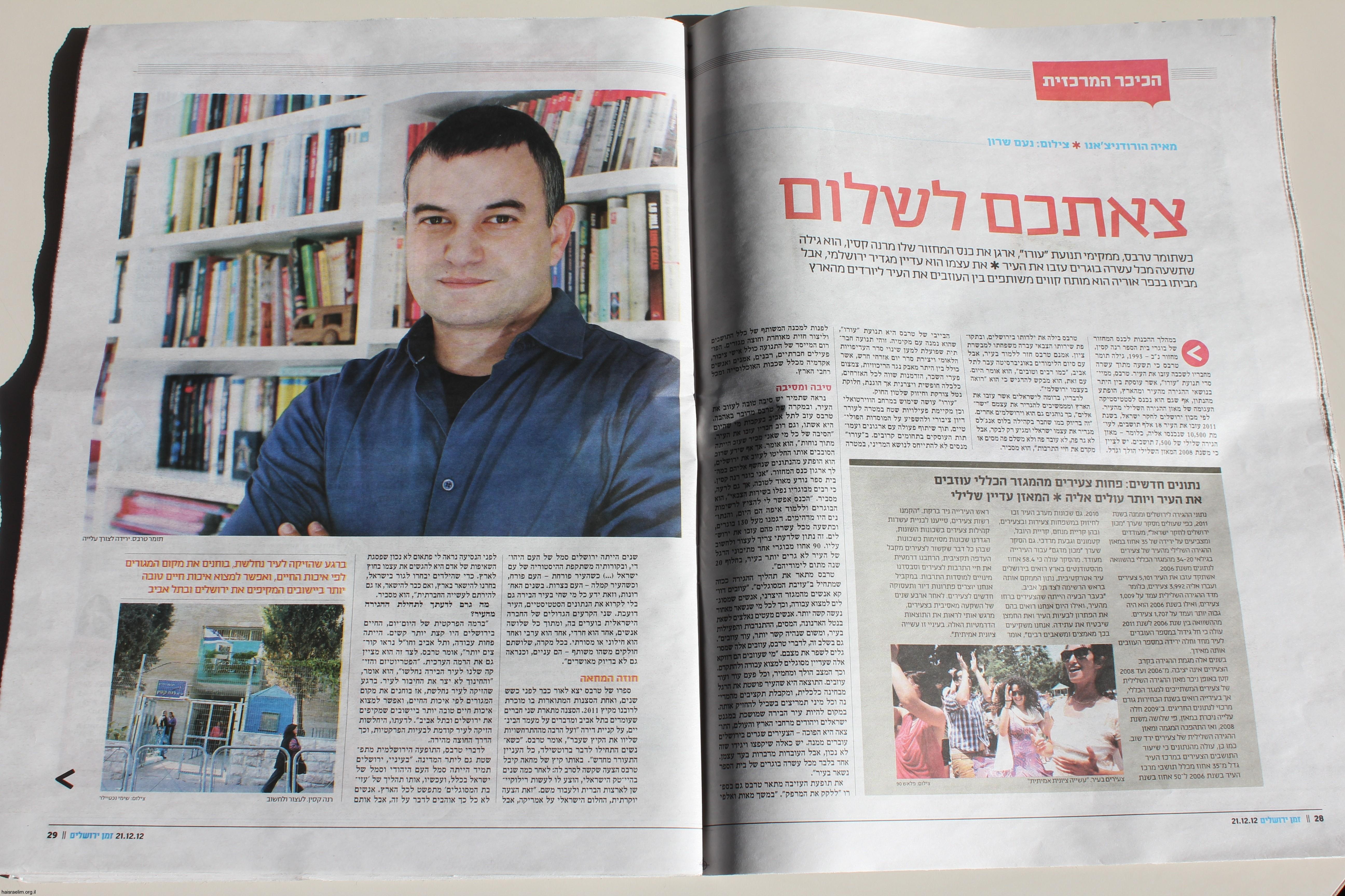 צאתכם לשלום - זמן ירושלים 21.12.2012