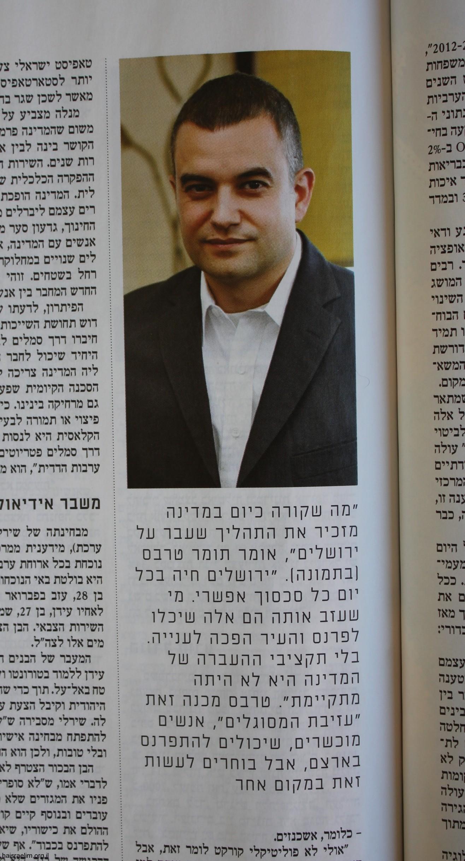 עזיבת המסוגלים - תומר טרבס - מוסף הארץ 14.12.2012