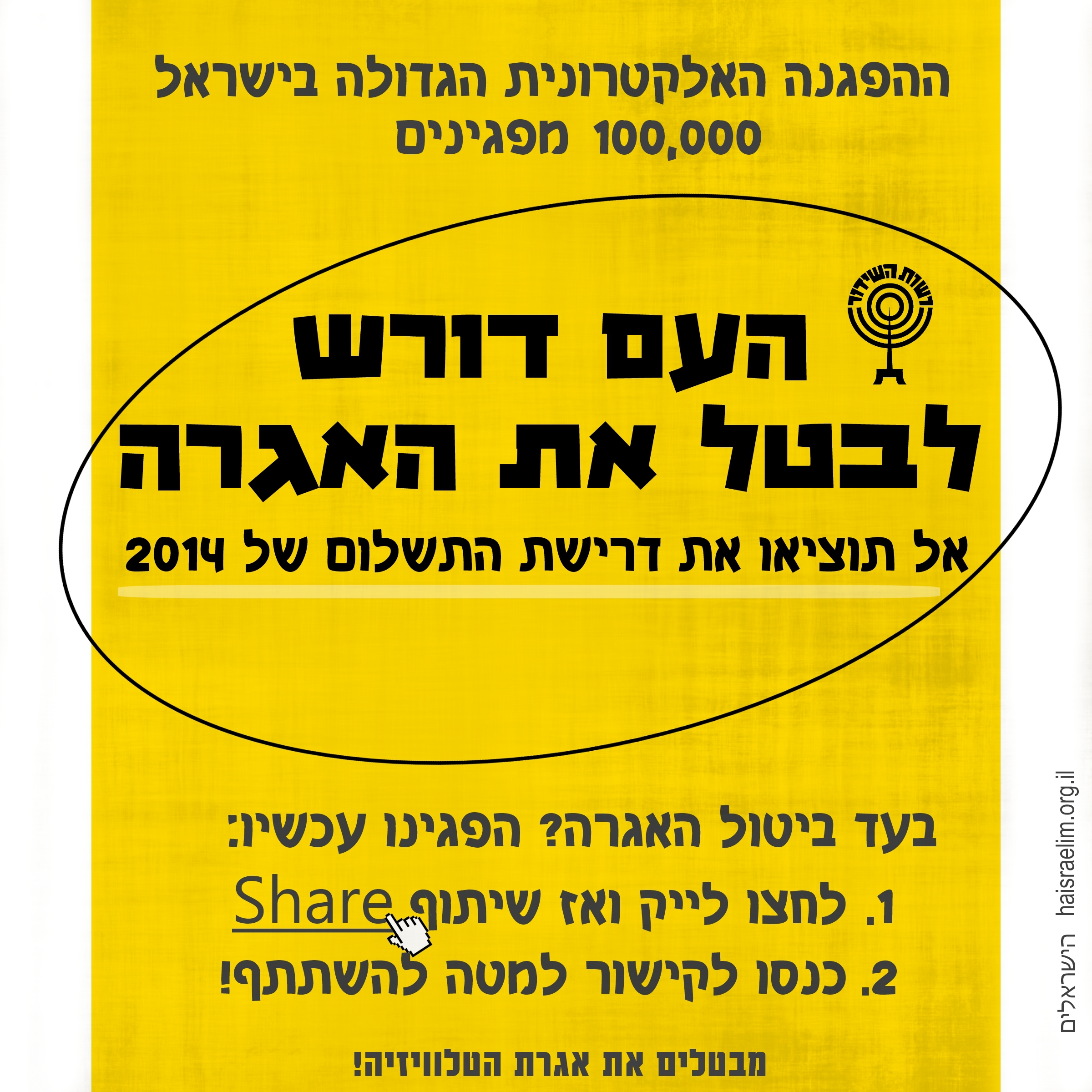 העם דורש לבטל את האגרה: אל תוציאו את דרישת התשלום של 2014