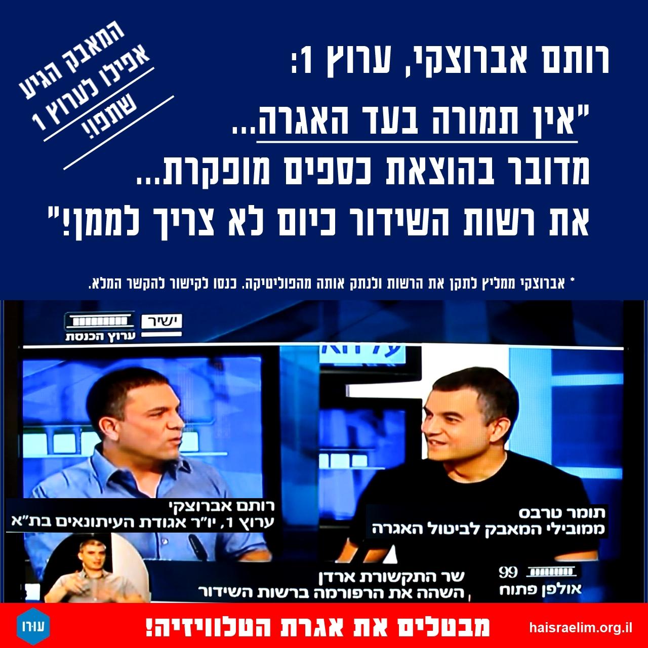 רותם אברוצקי: אין תמורה בעד האגרה