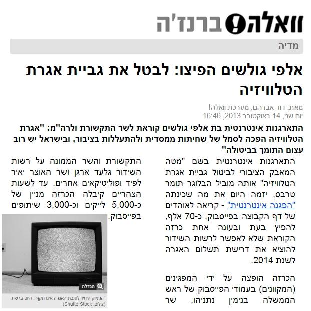 ההפגנה האלקטרונית לביטול האגרה באתר וואלה!