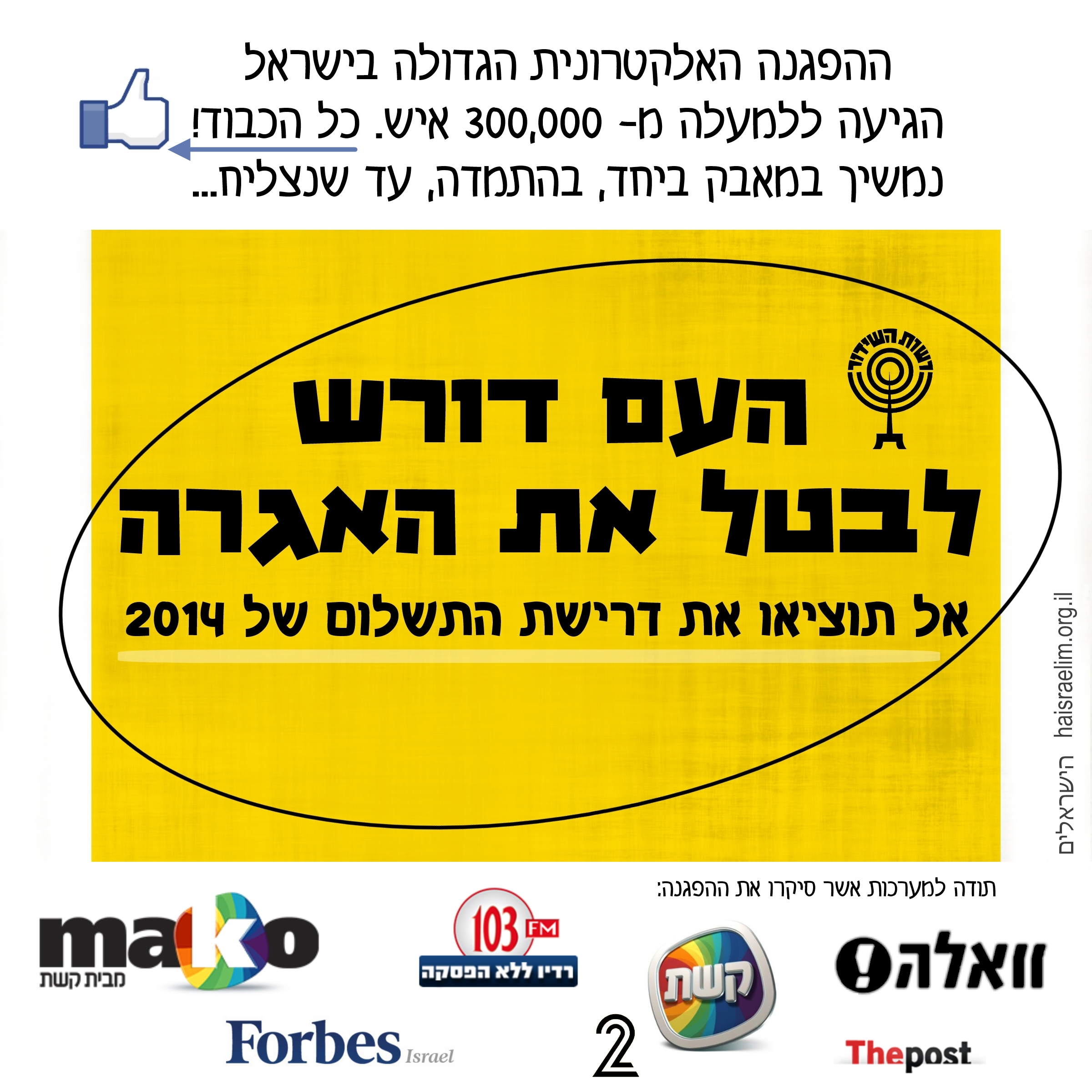 העם דורש לבטל את האגרה: סיכום ההפגנה האלקטרונית