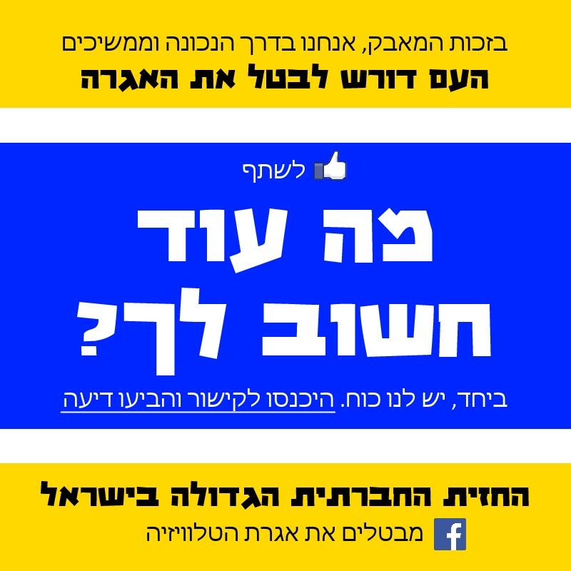 החזית החברתית הגדולה בישראל - מה עוד חשוב לך?